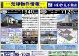 H27/10/2(金)河北新報 折込広告・表面