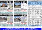 H27/10/2(金)河北新報 折込広告・裏面