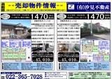 1/28(金)河北新報 折込広告・表面