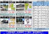 H28/12/3(土)河北新報 折込広告・裏面