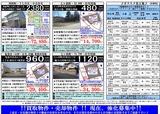 7/5(金)河北新報 折込広告・裏面