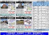 H27/3/20(金)河北新報 折込広告・裏面