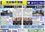H26/10/24(金)河北新報 折込広告 表面