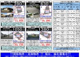 H26/2/21(金)河北新報 折込広告・裏面