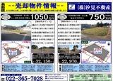 H26/2/21(金)河北新報 折込広告・表面