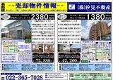 5/24(金)河北新報 折込広告・表面