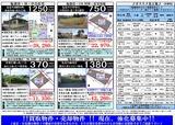 H26/9/19(金)河北新報 折込広告 裏面