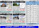 H27/7/24(金)河北新報 折込広告・裏面