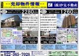 H25/10/18(金)河北新報 折込広告 表面