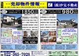 H26/7/26(土)河北新報 折込広告 表面