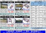 H26/12/12(金)河北新報 折込広告 裏面