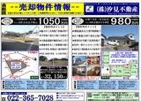 H26/5/30(金)河北新報 折込広告 表面