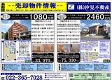 H27/2/7(土)河北新報 折込広告・表面