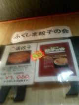 ふくしま餃子の会ポスター