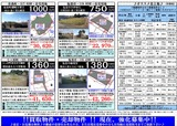 H27/2/7(土)河北新報 折込広告・裏面