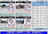 H25/10/18(金)河北新報 折込広告 裏面