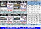 H26/7/26(土)河北新報 折込広告 裏面