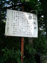 飯坂釜の説明