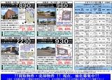 H27/12/4(金)河北新報 折込広告・裏面