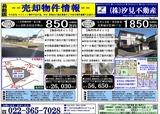 H26/9/19(金)河北新報 折込広告 表面
