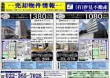 2/24(金)河北新報 折込広告・表面