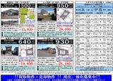 H28/3/25(金)河北新報 折込広告・裏面