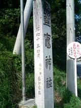 飯坂塩釜神社