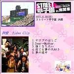 ストリート甲子園DVD(ブログ)