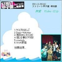 ストリート甲子園準決勝(DVD)