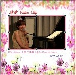 20111019QuarterNote田町DVD(ブログ)