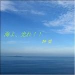 海よ、光れ!!(ブログ)