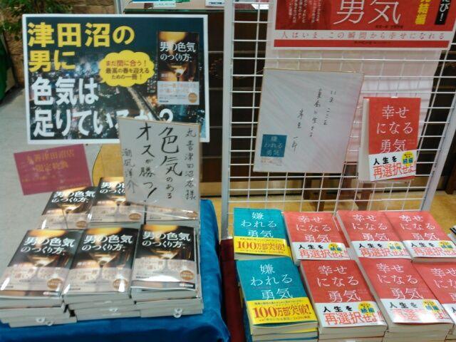 201604男の色気のつくり方丸善津田沼店01 (1)