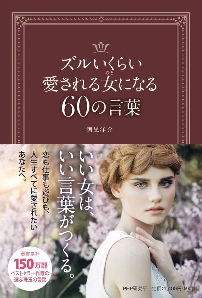 潮凪新刊60の言葉