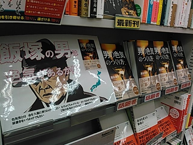 ABOOK穂波店さま