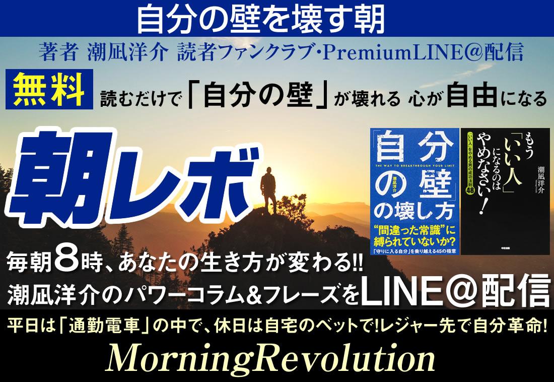 LINE朝レボ
