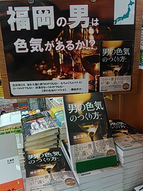 福岡金文堂本店さま