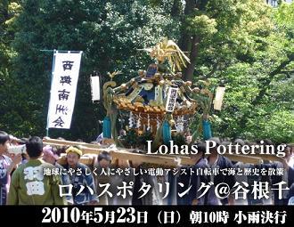 lohas-004-26