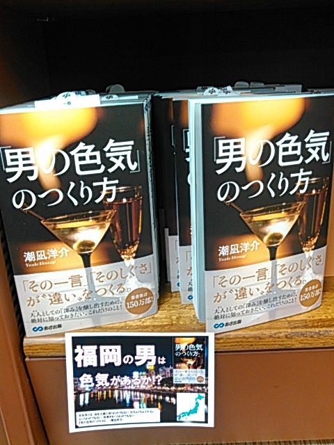 ジュンク堂書店福岡店さま