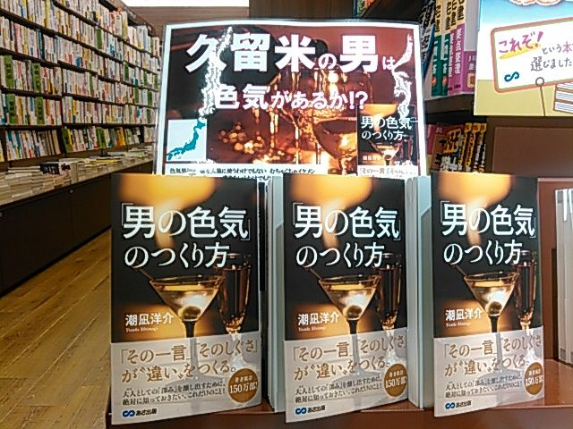 紀伊國屋書店久留米店さま