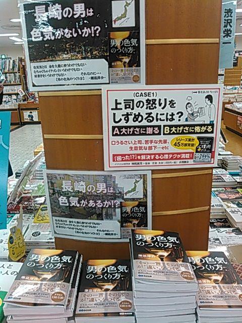 紀伊國屋書店長崎店さま