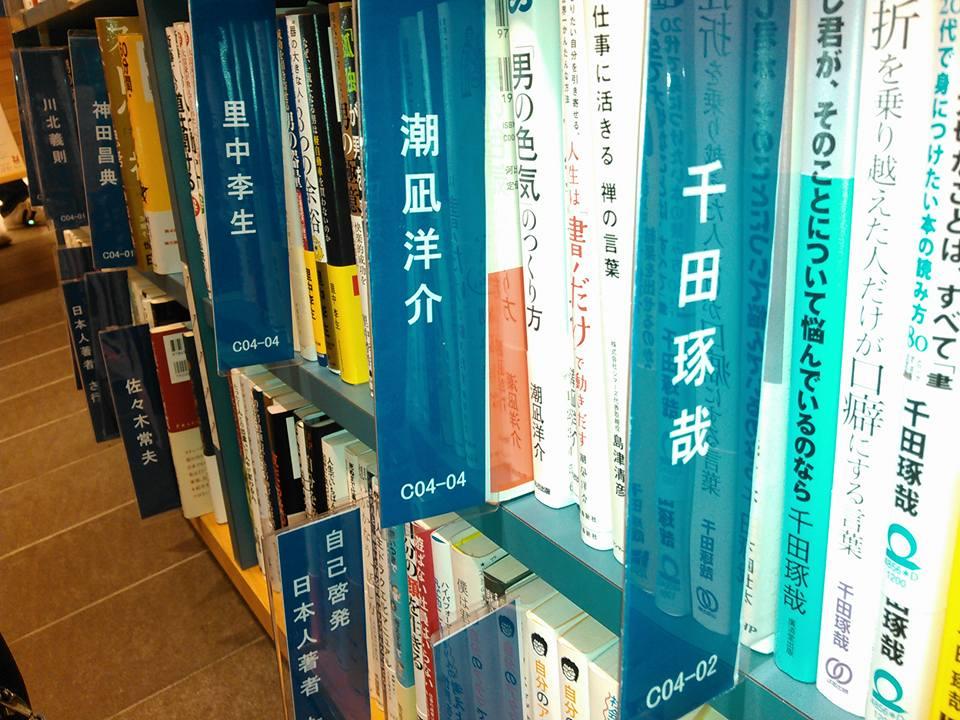 しおなぎ本棚