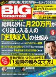 big_05_2012