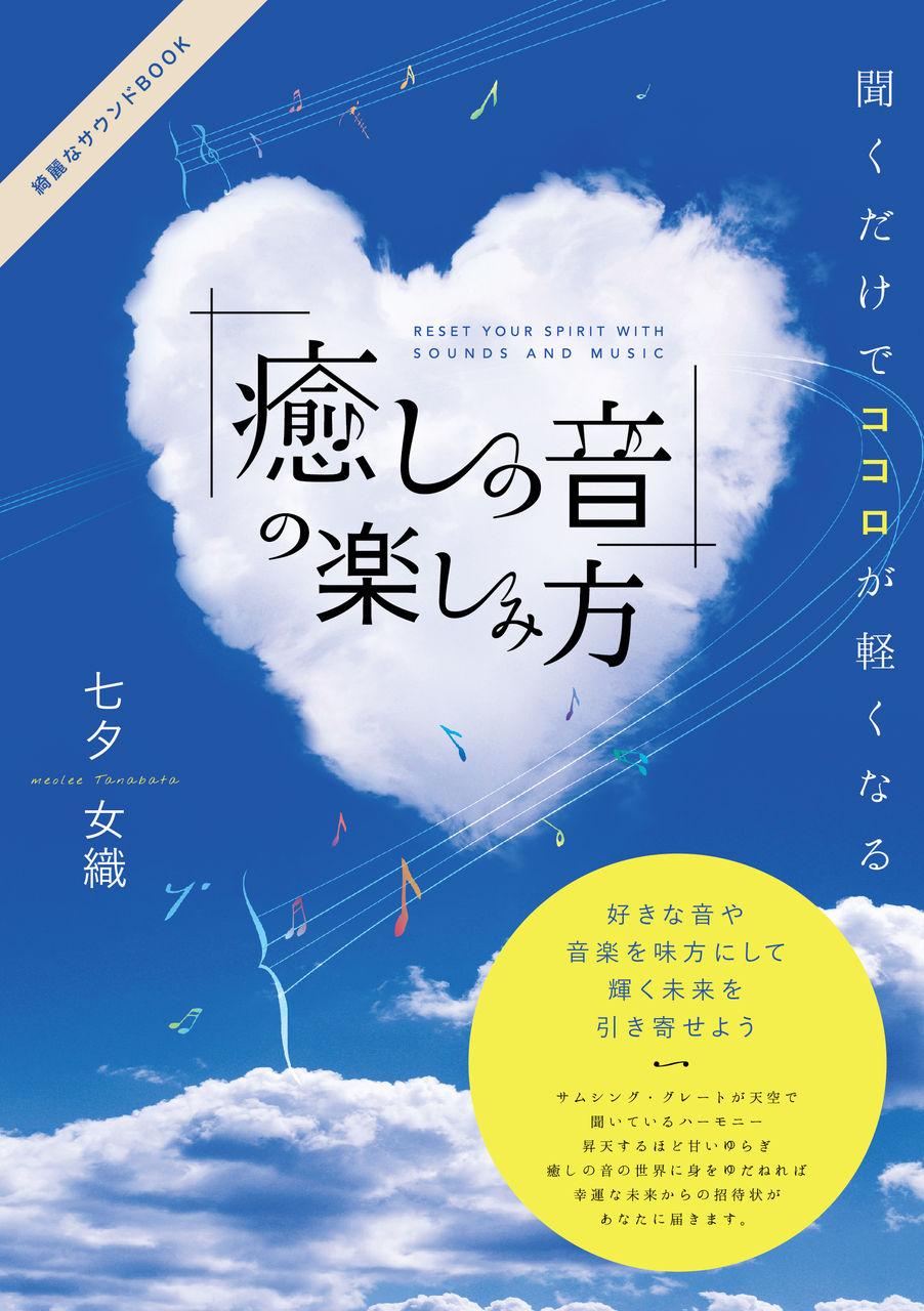 meolee_Tanabata_eBook_cv_0819