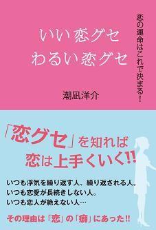 恋グセ-カバー30
