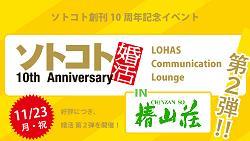 10th_konkatsu2_header_090901