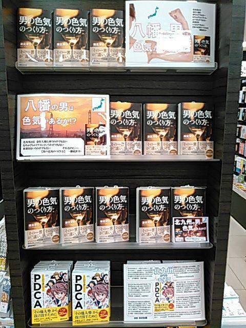 未来屋書店八幡東店さま
