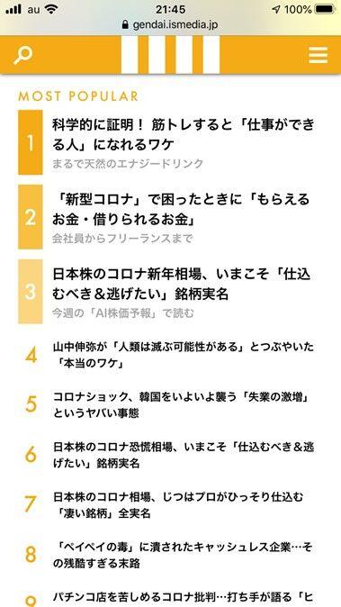 現代ビジネス_谷口さん筋トレ