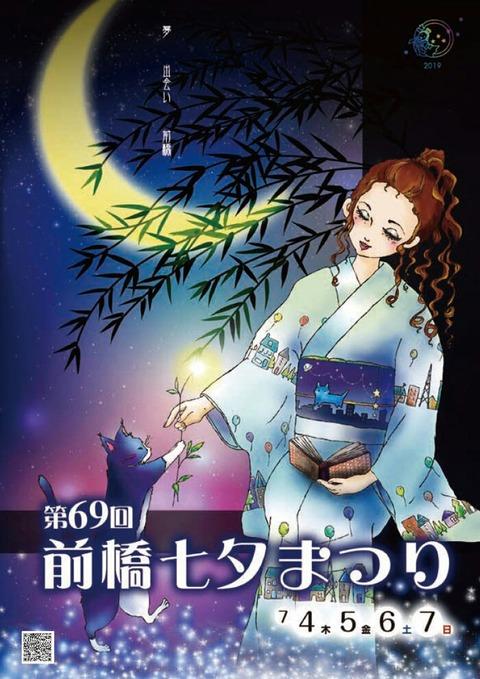 maebashi-tanabata-festival_img2019