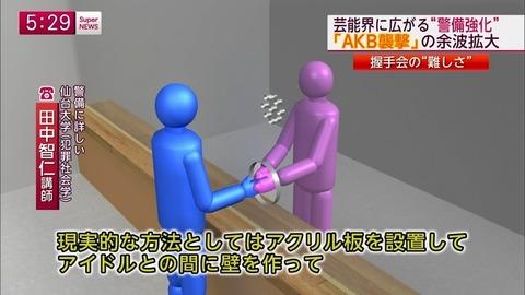 【欅坂46】これ、思いっきり手を引っ張ったらアクリルにぶつかるからもっと危険じゃね?