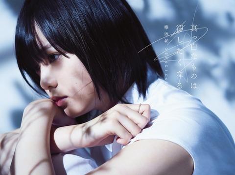【欅坂46】アルバムの限定版、なんでDVDしかないんだろ?